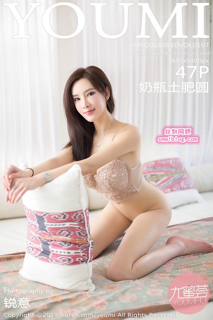 [YOUMI尤蜜荟]2018.08.10 VOL.197 奶瓶土肥圆[47+1P/128M]
